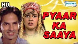 Pyar Ka Saaya(HD) - Amrita Singh | Rahul Roy - 90's Hit Bollywood Movie - (With Eng Subtitles)