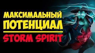 Максимальный Потенциал: Storm Spirit [Dota 2]