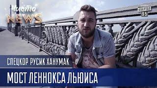 Киевские мосты - мост Леннокса Льюиса | СпецКор.ЧистоNews Русик Ханумак 2016