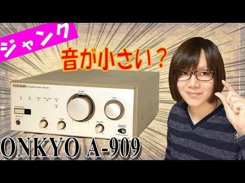 【ジャンク】ONKYO プリメインアンプ A-909 音が小さい?動作チェック