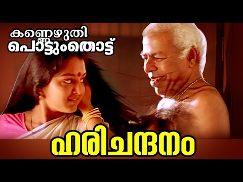 Harichandana... | Kannezhuthi Pottum Thottu | Malayalam Movie Song
