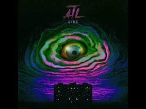 ATL - Священный рэйв (2017)