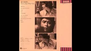 Akira Moroguchi Original First Album 諸口あきら ファースト・アルバム