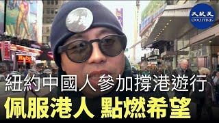 夏先生:很佩服香港人,他們敢於反抗,用他們的方式、戰略、生命和鮮血,在革共產黨的命,很令人鼓舞。也很激動:星星之火可以燎原,相信大陸人有機會,把共產黨趕出中華大地。| #香港大紀元新唐人聯合新聞頻道