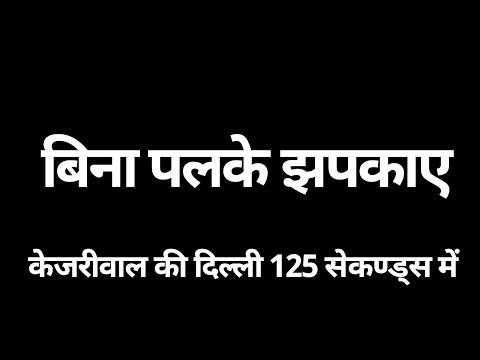 बिना पलके झपकाए : केजरीवाल की दिल्ली 125 सेकेंड्स में