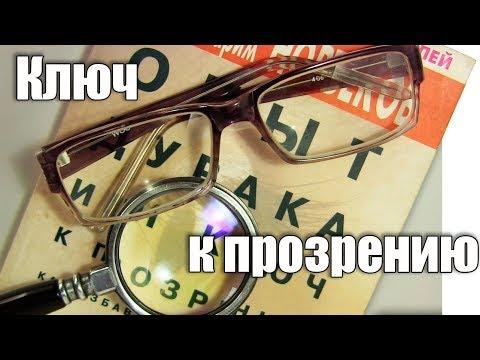 Лекции профессора в г жданова о восстановлении зрения