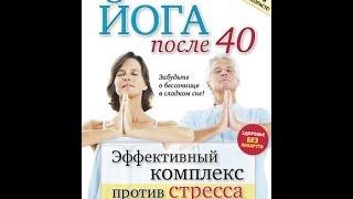 Смотреть онлайн Упражнения йоги для женщин после 40