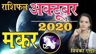 MAKAR Rashi - CAPRICORN| Predictions for OCTOBER- 2020 Rashifal | Monthly Horoscope | Priyanka Astro