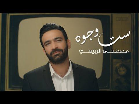 Sit Wojooh - Most Popular Songs from United Arab Emirates