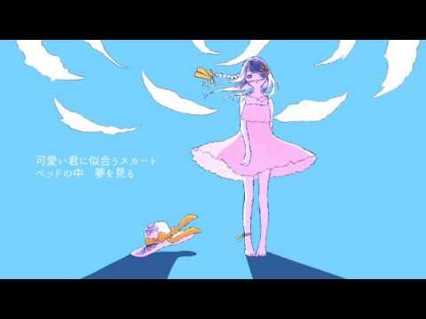 """夏色のルージュ/初音ミク """"Rouge is Summer Color"""" feat.Hatsune MIku"""