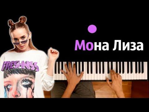 Асия - Мона Лиза ● караоке | PIANO_KARAOKE ● ᴴᴰ + НОТЫ & MIDI
