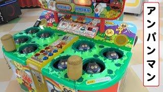 アンパンマンかくれんぼ大作戦 【バイキンマン叩きゲーム】 ゲームセンター