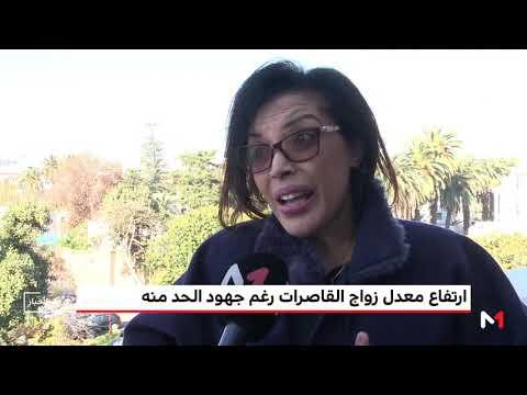 العرب اليوم - شاهد : ارتفاع معدلات الزواج المبكر في المغرب