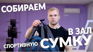 Собираем сумку в тренажерный зал.