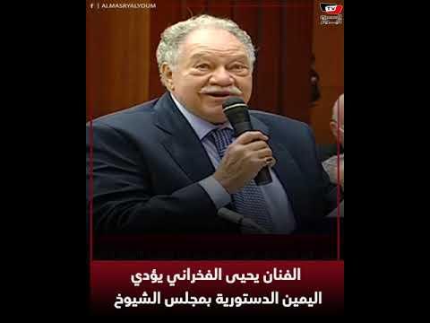 الفنان يحيى الفخراني يؤدي اليمين الدستوري بمجلس الشيوخ