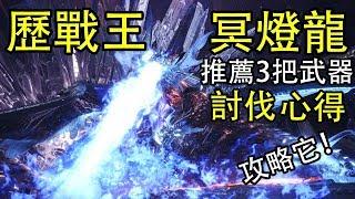 【MHW】推薦3把武器討伐歷戰王冥燈龍!各種心得和小技巧!意外不到的事!