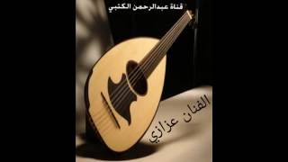 اغاني حصرية الفنان عزازي لاولذي سواك تحميل MP3