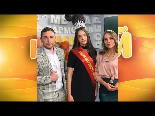 Гость программы «Новый день» Карина Яркова