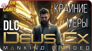 Прохождение Deus Ex: Mankind Divided (DLC: Desperate Measures) ➤ КРАЙНИЕ МЕРЫ