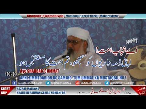 Adolescence an age of opportunity, بلوغت کی عمر؛ ایک اچھا موقع Hazrat Maulana Sajjad Nomani DB