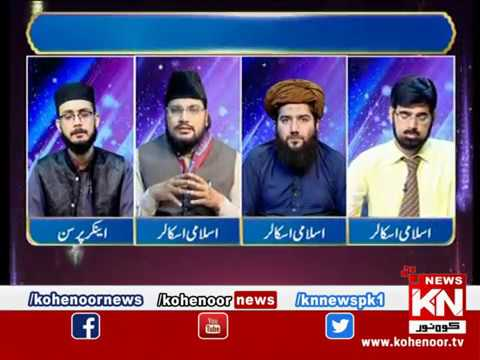 Raah-e-Falah 09 August 2019 | Kohenoor News Pakistan