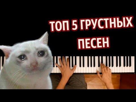 😢ТОП 5 ГРУСТНЫХ ПЕСЕН НА ПИАНИНО ● караоке   PIANO_KARAOKE ● ᴴᴰ + НОТЫ & MIDI