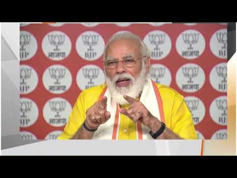 PM Modi addresses BJP Andaman & Nicobar unit