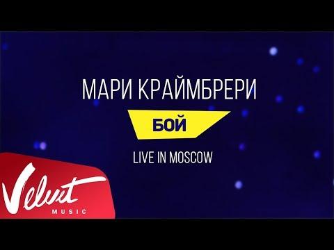 """Мари Краймбрери - """"Бой"""" (Live in Moscow)"""