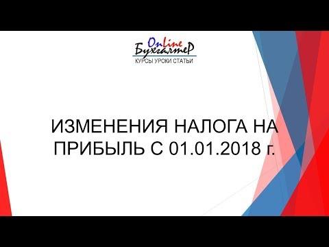 ИЗМЕНЕНИЯ НАЛОГА НА ПРИБЫЛЬ С 01.01.2018 г.