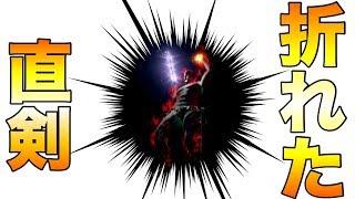 【ダークソウルリマスター】これがチーターをも倒す 真の最強武器!!「折れた直剣」【DARK SOULS REMASTERED】