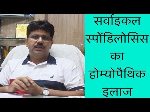 Cervical Spondylosis cure by Transmission