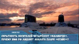 Проект 941 АПЛ «Акула» четыреста ракет «Калибр». ВМФ РФ превосходят аналог АПЛ «Огайо»?
