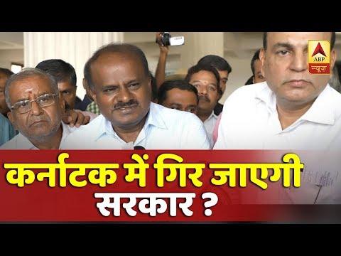 कर्नाटक में एक और विधायक के इस्तीफा देने पर गिर सकती है सरकार | पंचनामा फुल एपिसोड (07.07.2019)