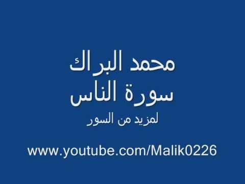 سورة الناس – محمد البراك