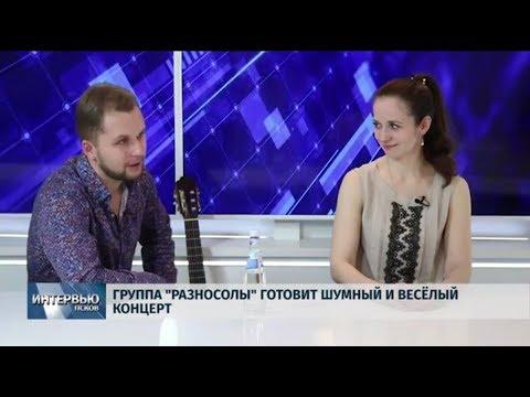 09.04.2019 Интервью / Константин Васильев и Елена Федина
