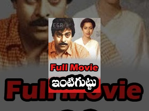 Intiguttu Telugu Full Movie : Chiranjeevi Suhasini