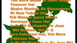 Tera pakistan hai ye mera ( Pakistani Nationa ) Free