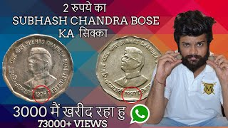 2 रुपए का Subhash Chandra Bose सिक्का Value ? Rare Coin Revealed