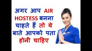 If You Want to Become an Air Hostess Then You Should Know These Things – [Hindi] – Quick Support