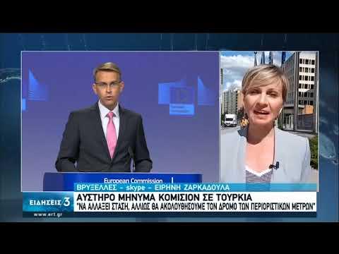 Π. Στάνο: Ξεκάθαρο το μήνυμα της ΕΕ προς την Άγκυρα | 01/09/20 | ΕΡΤ
