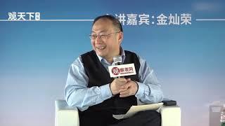 金灿荣:改革开放40年的中国外交 从韬光养晦到奋发有为丨探索时光