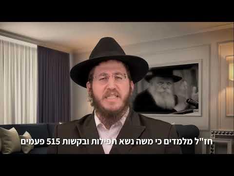 משה רבינו משתתף בהפגנה