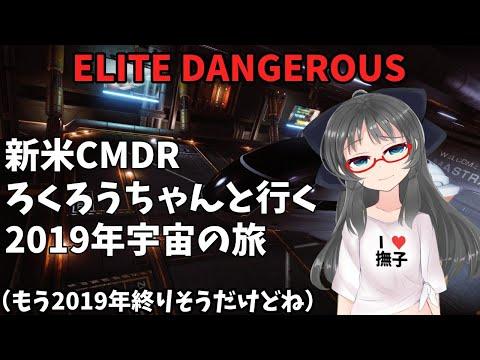 【Elite Dangerous】新米CMDRろくろうちゃんと行く2019年宇宙の旅 #8【Vtuber】