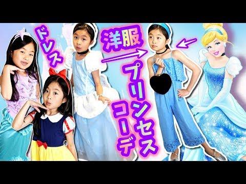 洋服で ディズニープリンセス コーデ チャレンジ🥰Disney Princess Bounding