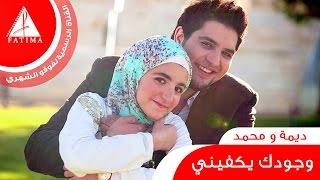 وجودك يكفيني ❤💚 - ديمة بشار | 2016 فوفو الشهري