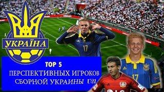 ТОП 5 Перспективных игроков сборной украины U21 2016