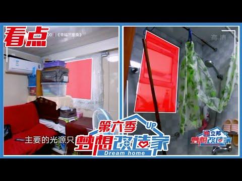 【看点】《梦想改造家6》设计师连楼上住户都走访了?团队里里外外推敲细节打造新家!  20191204 【东方卫视官方高清】
