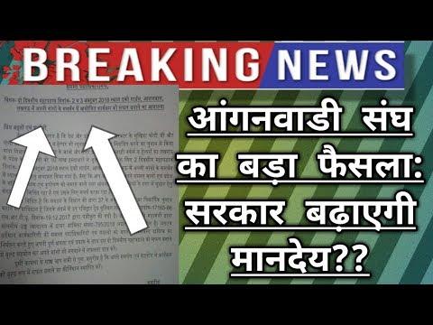 Anganwadi Latest News Today || JMH NEWS ||
