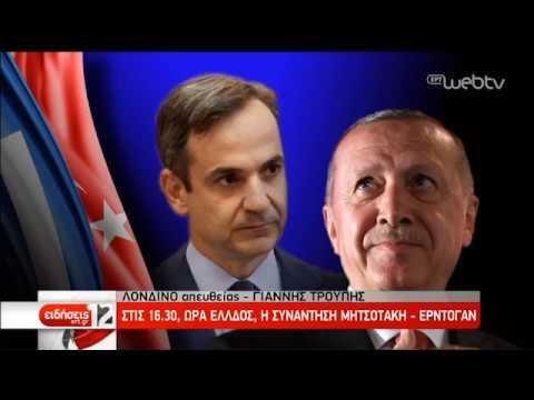 Κ. Μητσοτάκης: «Με ανοιχτά χαρτιά» στη συνάντηση με Ερντογάν   04/12/2019   ΕΡΤ