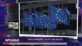 ევროკომისიის ახალი სტრატეგია